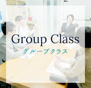 Group Class グループクラス
