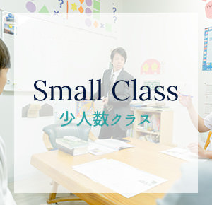 Small Class 少数人数クラス