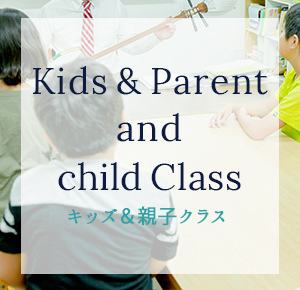 Kids & Parent and child Class キッズ&親子クラス