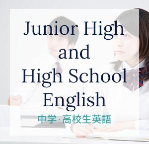 Junior High and High School English 中学・高校生英語