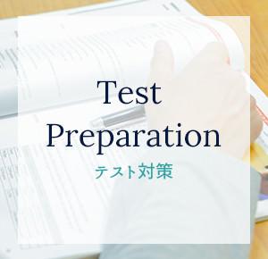 Test Preparation テスト対策