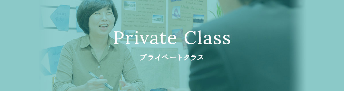 Private Class プライベートクラス