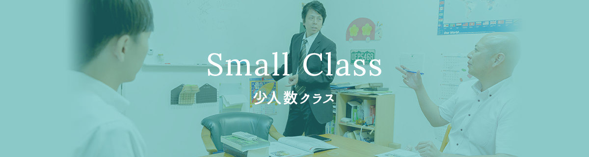Small Class 少人数クラス
