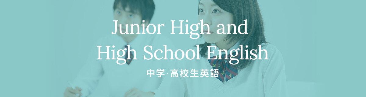 中学・高校生英語